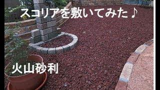 自宅にスコリア(火山砂利)と防草シート敷いてみました。 thumbnail