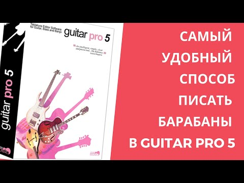 Видео уроки гитар про 5