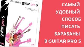 Самый удобный способ написать ударные в Гитар про 5. Видео-уроки Guitar Pro 5