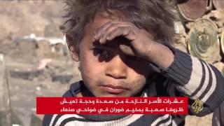 أوضاع كارثية لعشرات الأسر النازحة في ضواحي صنعاء