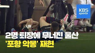 1년 전 악몽 재현…또 울산 울린 포항 / KBS뉴스(News)
