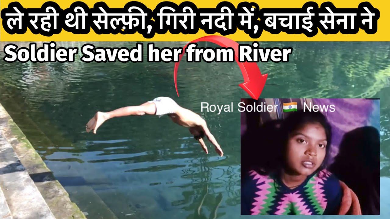 Selfie पड़ी भारी, लड़की गिरी नदी में, बचाई जान सेना के जवान ने ऐसे Indian Army Saved Girl   Chinab