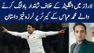 Hero of Lord's Mohammad Abbas – Life Story & Biography 2018