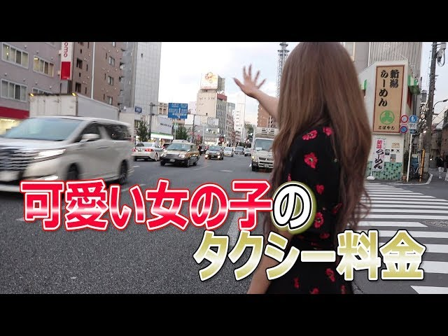 可愛い女の子がタクシーに乗るとやはり〇〇円になる。