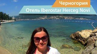 Iberostar Herceg Novi Черногория Герцег Нови