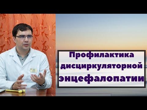 Профилактика дисциркуляторной энцефалопатии