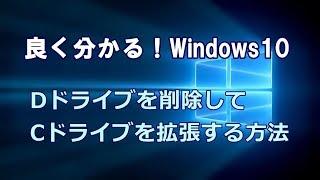 Windows10 Dドライブを削除してCドライブを拡張する方法