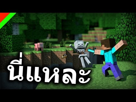 Download [นี่แหละ] - Minecraft Images