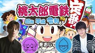 【桃太郎電鉄】#1 花江夏樹と小野賢章 桃鉄 頂上決戦!!