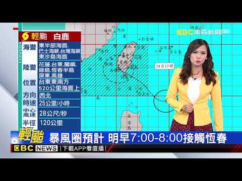 氣象時間 1080823 晚間氣象 東森新聞