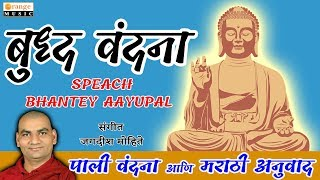 Buddha Vandana - बुद्ध वंदना | पाली वंदना व मराठी अनुवाद | Bhantey Aayupal - Orange Music