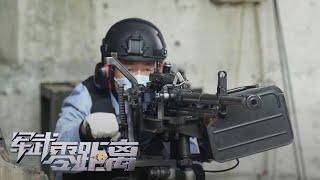 """国产重机枪终极解码 战场上的""""死亡收割机"""" 20200502   军武零距离"""