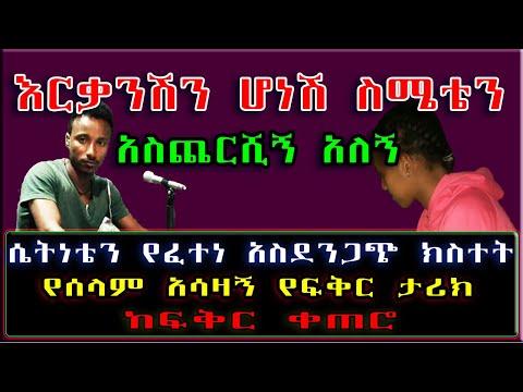 Ethiopia: በፌስቡክ ስሜቴን አስጨርሺኝ አለኝ። የሰላም አስገራሚ የፍቅር ታሪክ ከፍቅር ቀጠሮ። | #የፍቅርቀጠሮ | #SamiStudio