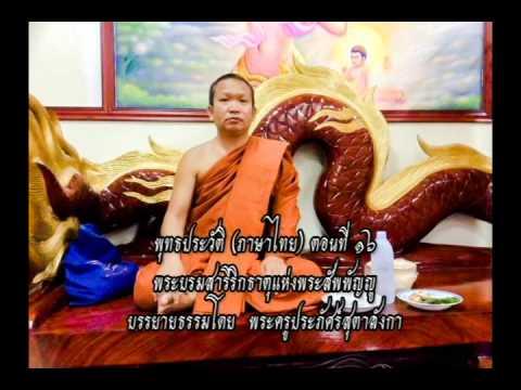 พุทธประวัติ (ภาษาไทย) ตอนที่ ๑๖ พระบรมสารีริกธาตุแห่งพระสัพพัญญู