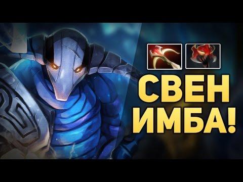 видео: СВЕН ЛОМАЕТ ЛИЦА #3 [dota imba]