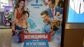Фильм Женщины против мужчин.Крымские каникулы.Не советую.Не идем в кино