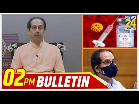 2 AM बजे का News Bulletin   Hindi News   Latest News   Top News   Today's News   13 September 2020
