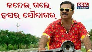 କନ୍ଦେଇ ଗଲେ ହସର ସୌଦାଗର Salil Mitra Great Odia Comedian