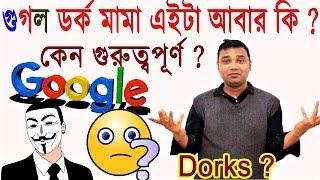 Download আপনার জন্য কেন গুরুত্বপূর্ণ এইটা ? What is #Google #Dorks How it works in #Bangla | YouTube Bangla
