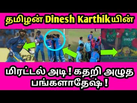 Dinesh karthik அதிரடியில் கோப்பையை வென்றது இந்தியா ! India vs Bangladesh T20 finals, Dinesh karthik