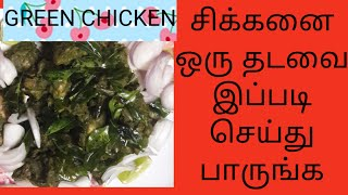 GREEN CHICKEN| HARIYALI CHICKEN | HYDERABADI GREEN CHICKEN