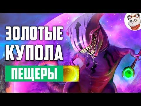 видео: ЗОЛОТЫЕ КУПОЛА + ПЕЩЕРЫ ПУСТОШИ | void dota 2