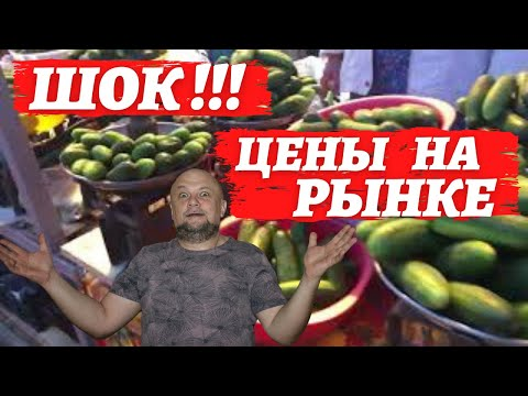 Шок!!! Цены на рынке в Смоленске