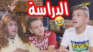 #نشاز 2018 - الفرق بين الأمهات العرب و الأجانب   The Difference Between Arab and Western Mothers
