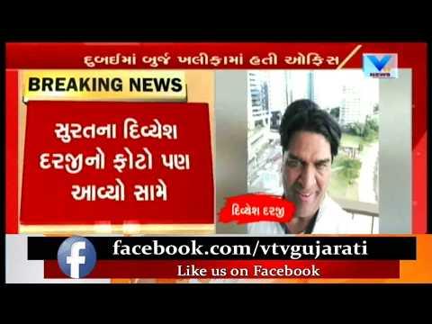Surat Bitcoin Case Updates: Bitconnect Co. Divyesh Darji also involved in Crores Scam | Vtv News