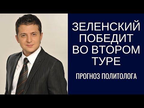 Владимир Зеленский станет