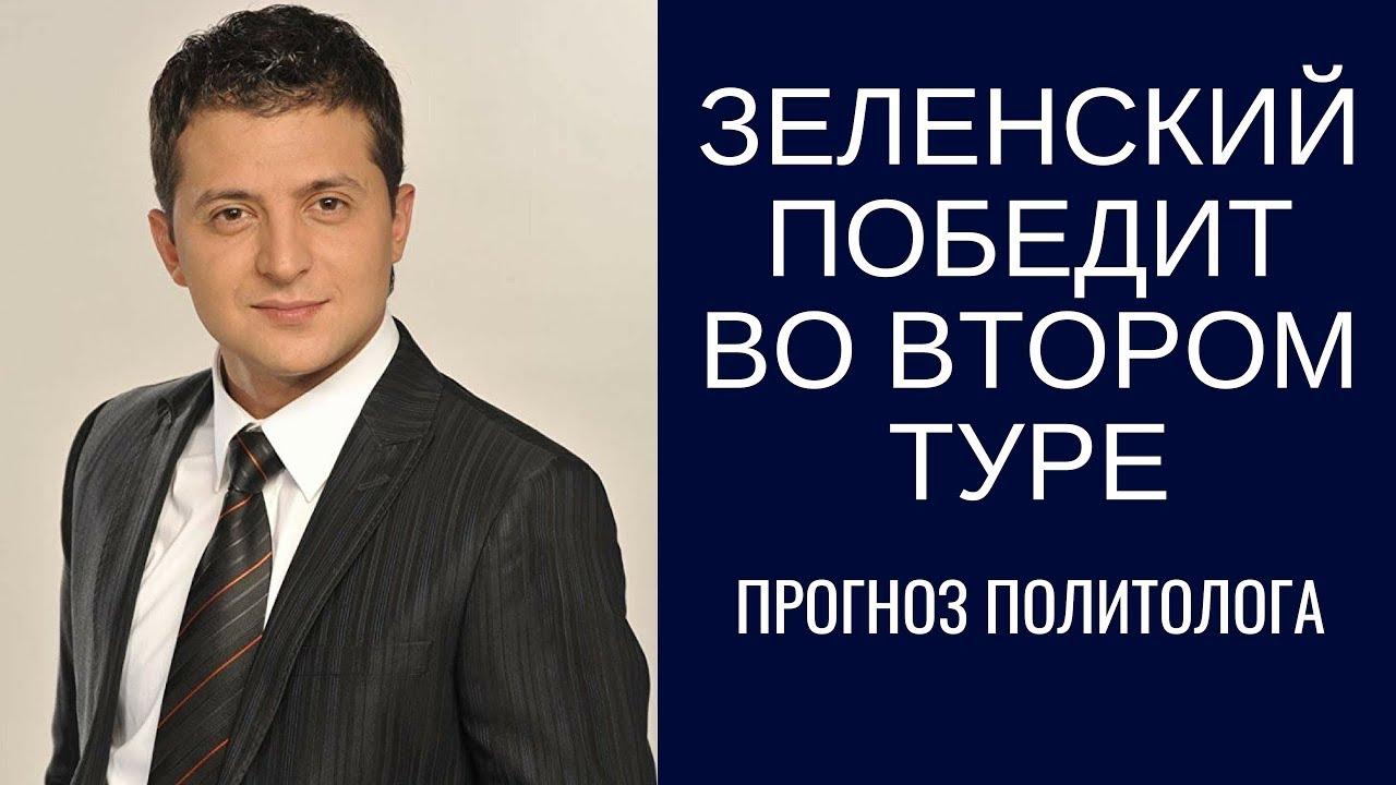 Владимир Зеленский станет президентом во втором туре // Прогноз политолога