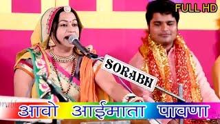 Aao Mataji The To Pawana | Asha Vaishnav Best Bhajan | Bijowa Live | Aai Mata | Rajasthani Bhajan HD