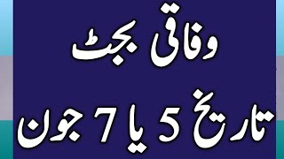 Upcoming budget 2020 I budget date I budget 2020-2021 Pakistan date I federal budget 2020