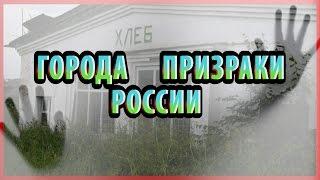 ЗАБРОШЕННЫЕ ГОРОДА РОССИИ - ГОРОДА ПРИЗРАКИ