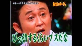 アンガールズ田中 みのもんたのセクハラについて 有吉弘行のSUNDAY NIGH...