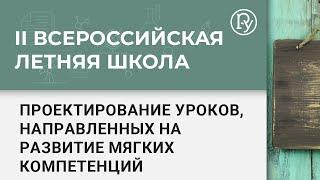 Воркшоп «Проектирование уроков, направленных на развитие мягких компетенций»