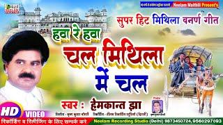 Maithili || चल मिथिला में चल || Hemkant Jha || Chal Mithila Me Chal || Neelam Maithili