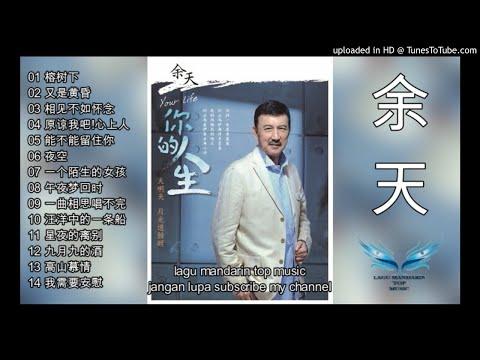 14 lagu Mandarin Masa lalu- Yu Tian-余天