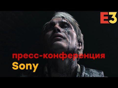 [E3 2018]: Death Stranding, The Last of Us 2, Ghost of Tsushima и прочие «биливы» Sony