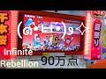太鼓の達人アジア版 Infinite Rebellion 90万点 mp3