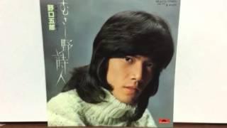 野口五郎 - むさし野詩人