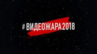 ВИДЕОЖАРА 2018 – LIVE – Второй день / Главная сцена