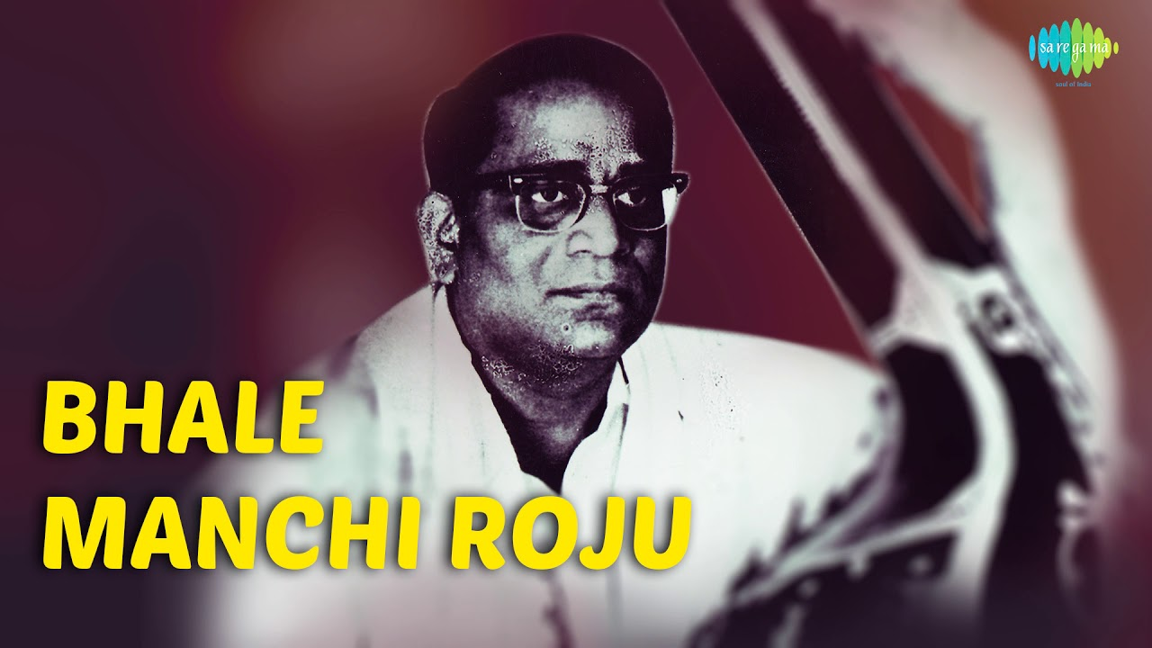 Download Bhale Manchi Roju Audio Song   Jarigina Katha   Romantic Song   Ghantasala Hits