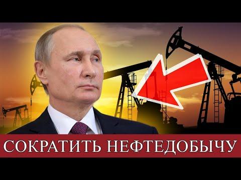 Главные новости дня! Путин предложил ОПЕК+ сократить нефтедобычу на 10 млн баррелей в сутки.