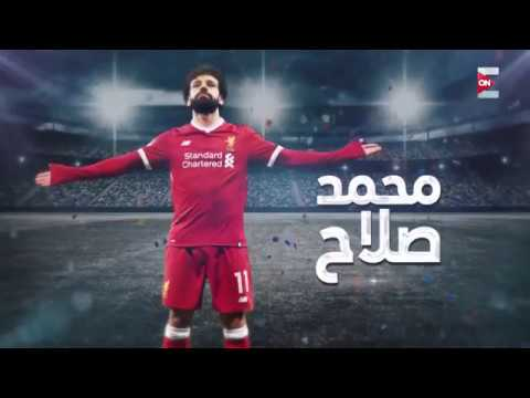 كل يوم - حوار محمد صلاح مع عمرو أديب -  MO salah interview with amr adib from Liverpool staduim