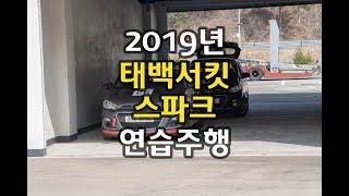 2019년 슈퍼챌린지 스파크 연습주행 2019.04.0…