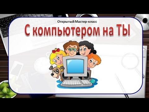 Видео Работа с файлами с использованием файлового менеджера презентация