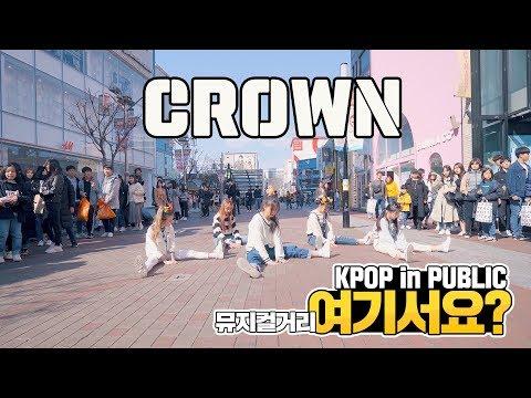 [여기서요?] TXT – CROWN 어느날 머리에서 뿔이 자랐다 (Girls ver.) | 커버댄스 DANCE COVER | KPOP IN PUBLIC @뮤지컬거리