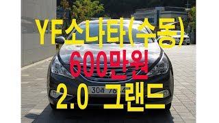 #217(중고차)YF소나타 수동 2.0 그랜드