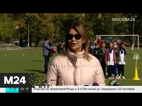 """Известные артисты и спортсмены открыли инклюзивный праздник на стадионе """"Сокол"""" - Москва 24"""